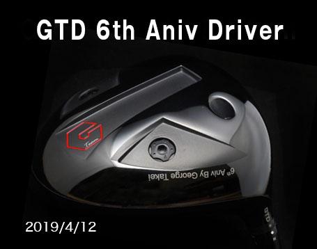 GTD 6周年記念ドライバー