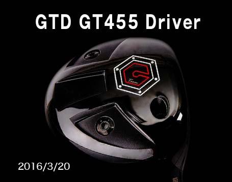GTD 455ドライバー